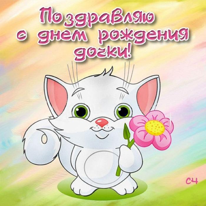 Изображение - Открытки поздравления с дочкой s-dn-rozhd-doch-10