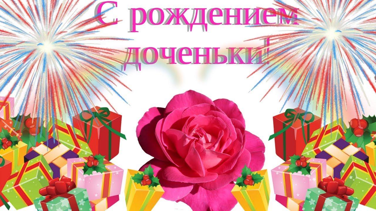Изображение - Открытки поздравления с дочкой s-dn-rozhd-doch-11