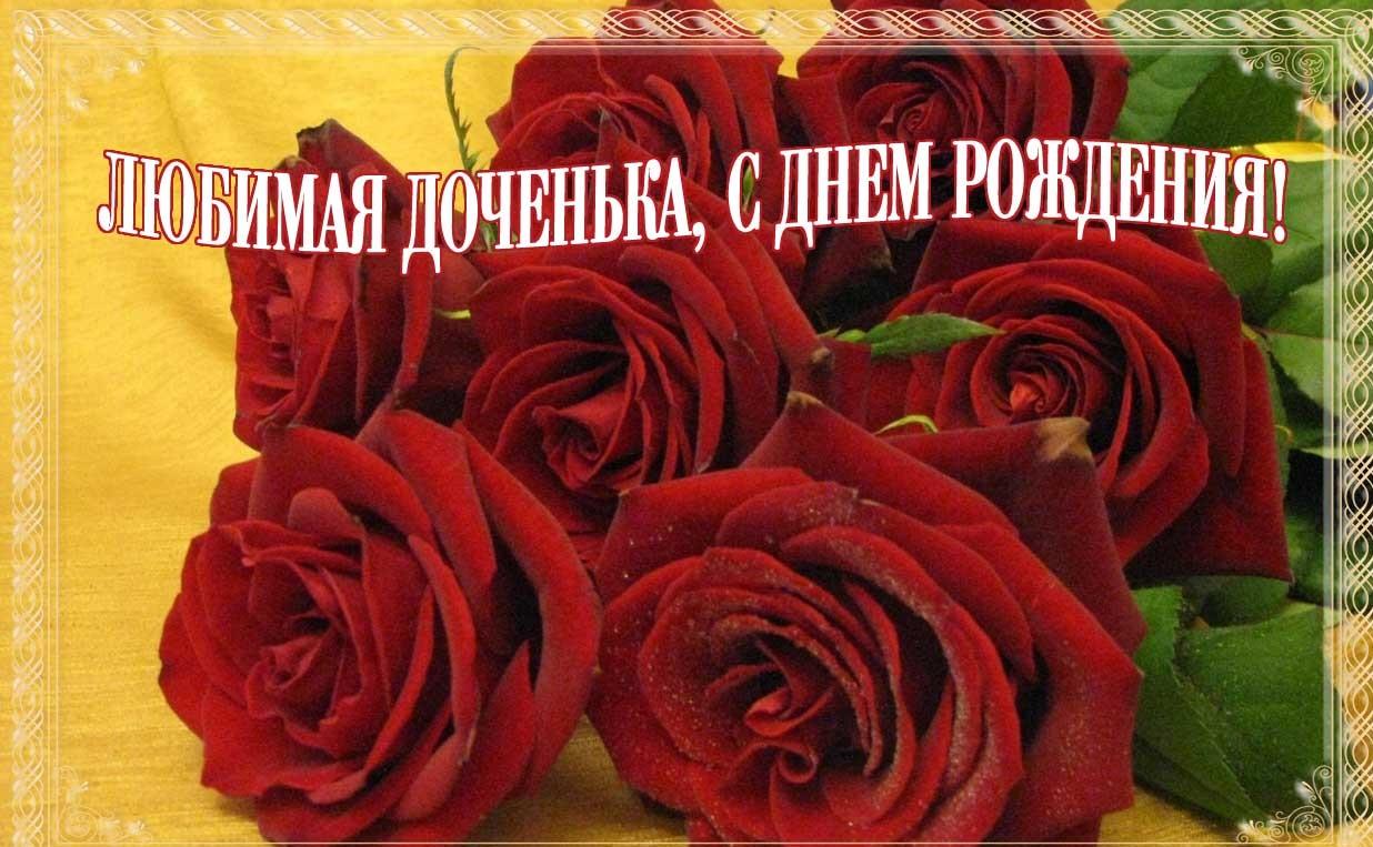 Изображение - Открытки поздравления с дочкой s-dn-rozhd-doch-12