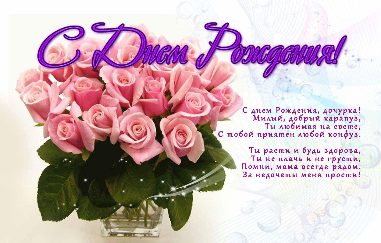 Изображение - Открытки поздравления с дочкой s-dn-rozhd-doch-13