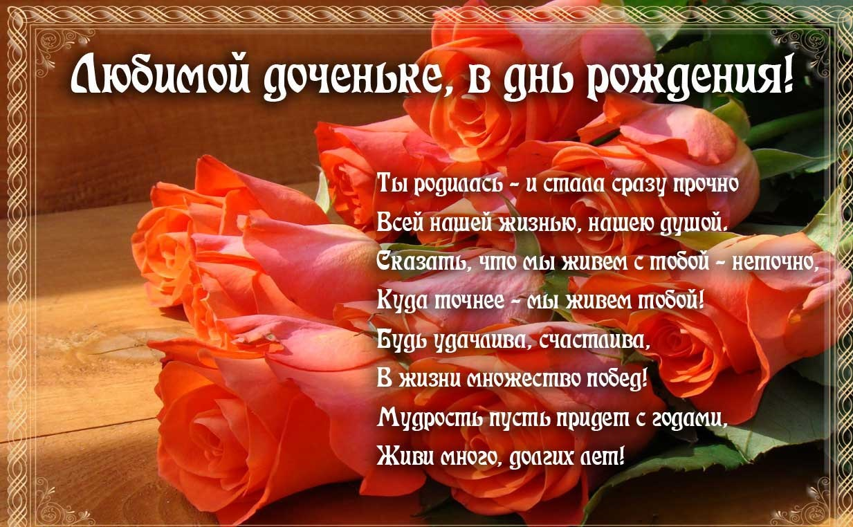 Изображение - Открытки поздравления с дочкой s-dn-rozhd-doch-18