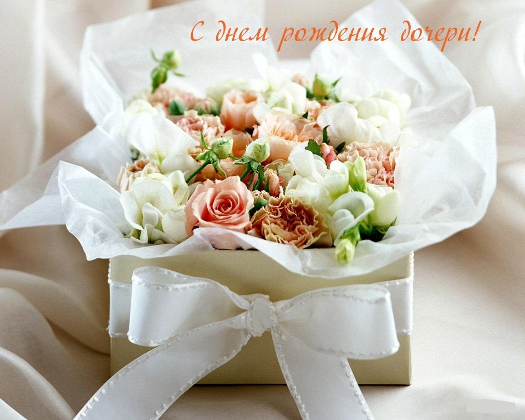 Изображение - Открытки поздравления с дочкой s-dn-rozhd-doch-3