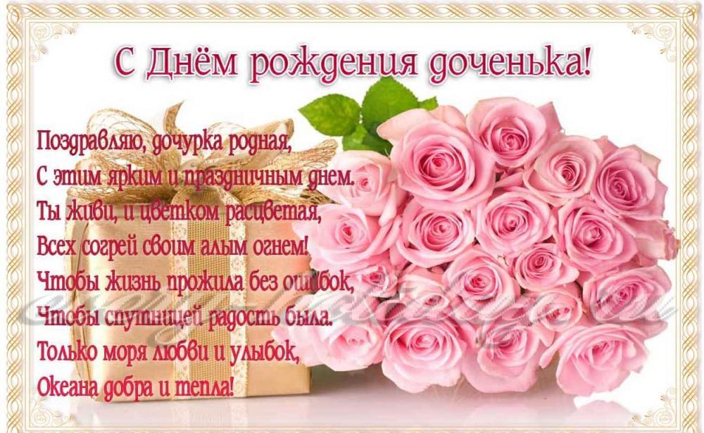 Изображение - Открытки поздравления с дочкой s-dn-rozhd-doch-4