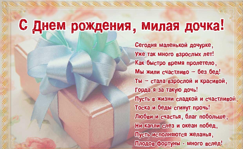 Поздравления с картинками с днем рождения дочери от мамы