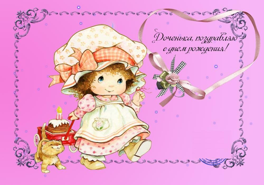 Изображение - Открытки поздравления с дочкой s-dn-rozhd-doch-7
