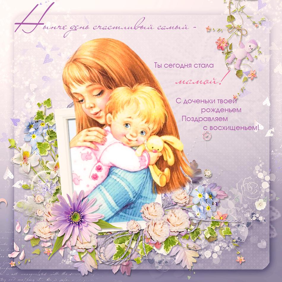 Поздравительная открытка доченьку с днем рождения
