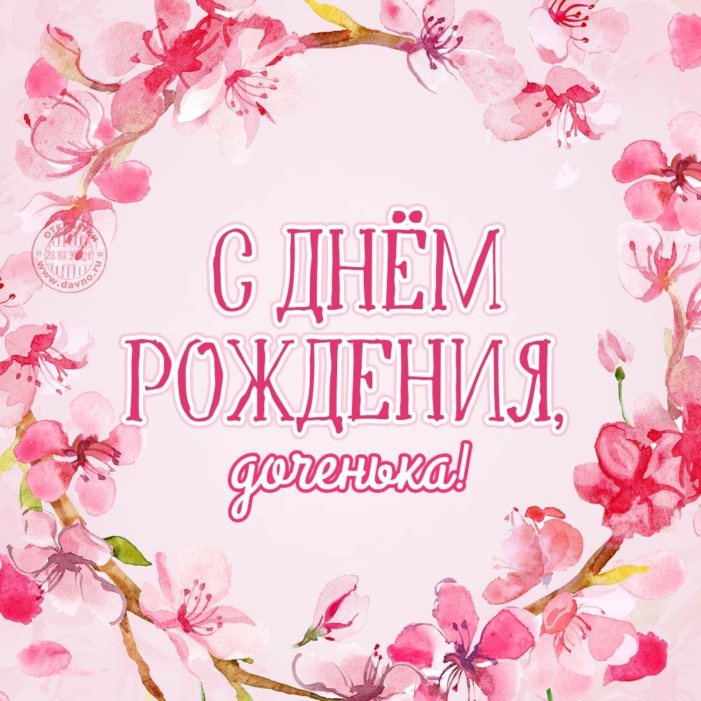 Влюбленная, открытка поздравление с днем рождения для дочки