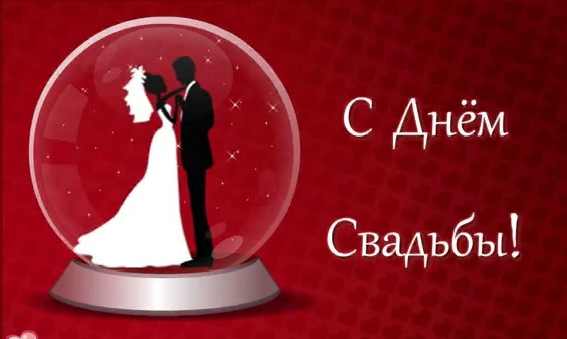 Изображение - Поздравление открытка молодоженам s-dn-sva-1