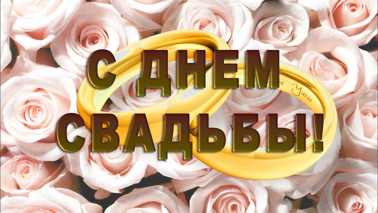 Изображение - Поздравление открытка молодоженам s-dn-sva-12