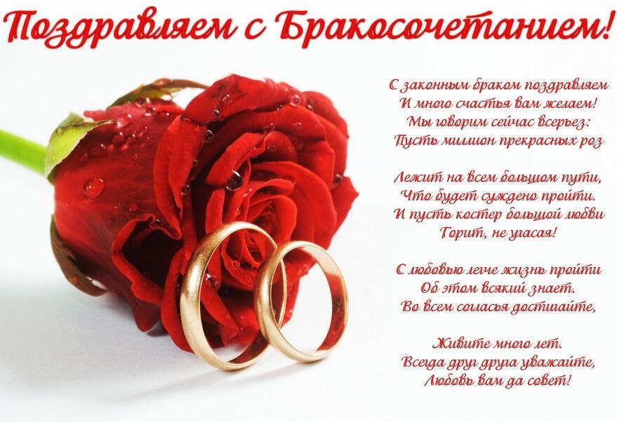 Изображение - Поздравление открытка молодоженам s-dn-sva-3