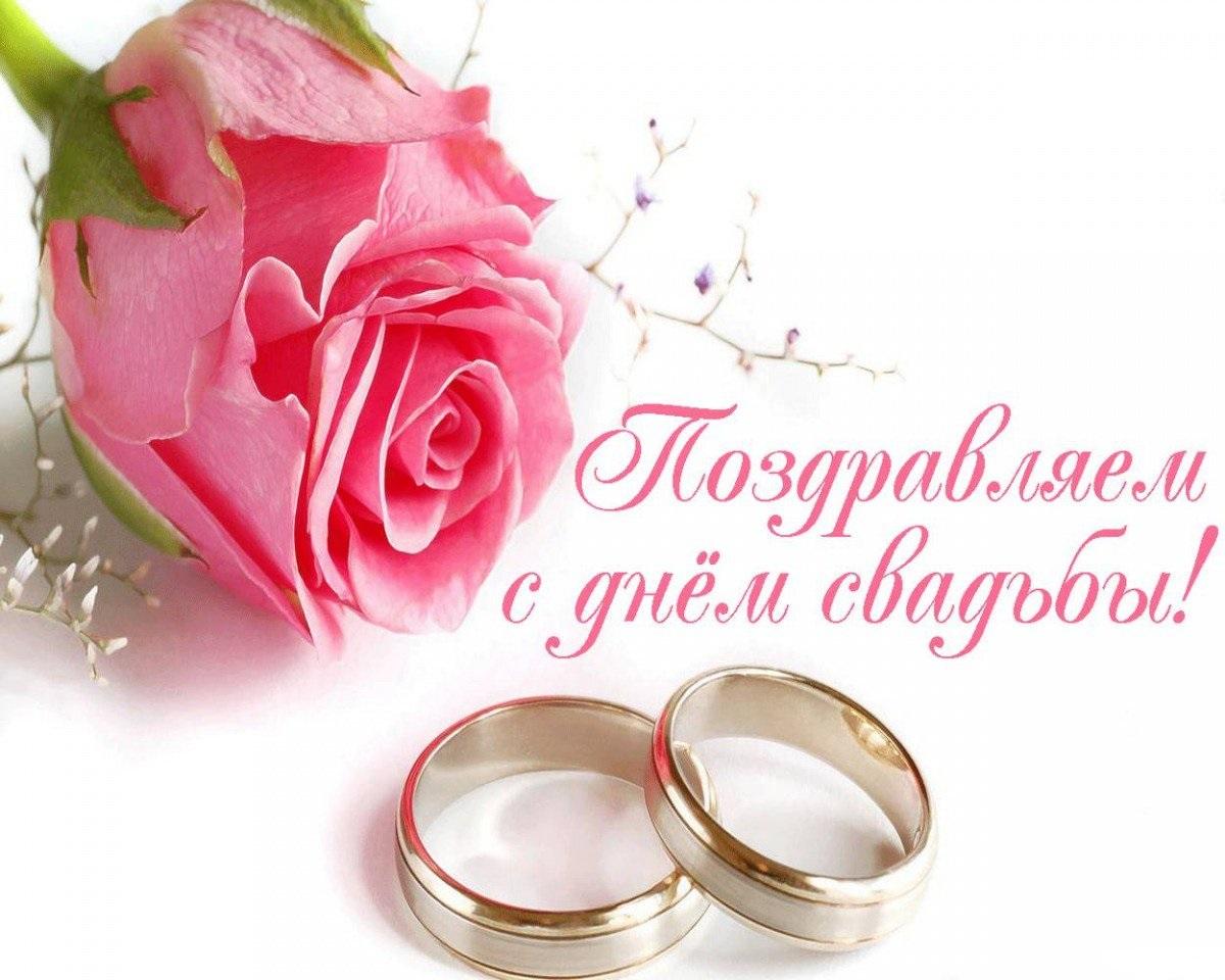 Изображение - Поздравление открытка молодоженам s-dn-sva-6