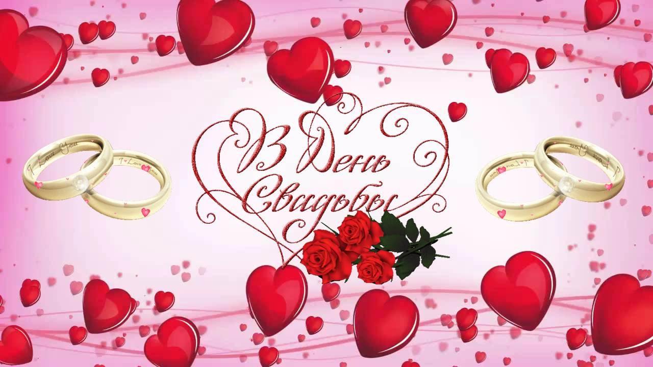 Изображение - Поздравление открытка молодоженам s-dn-sva-7