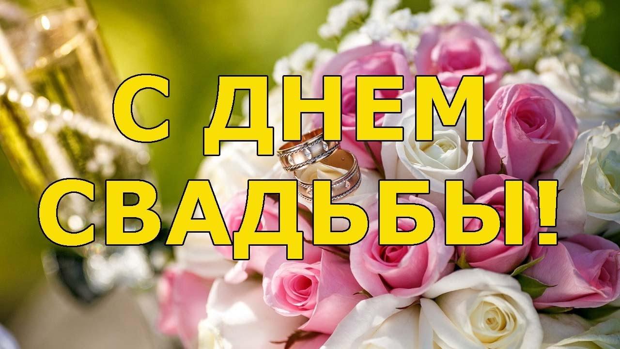Изображение - Поздравление открытка молодоженам s-dn-sva-8