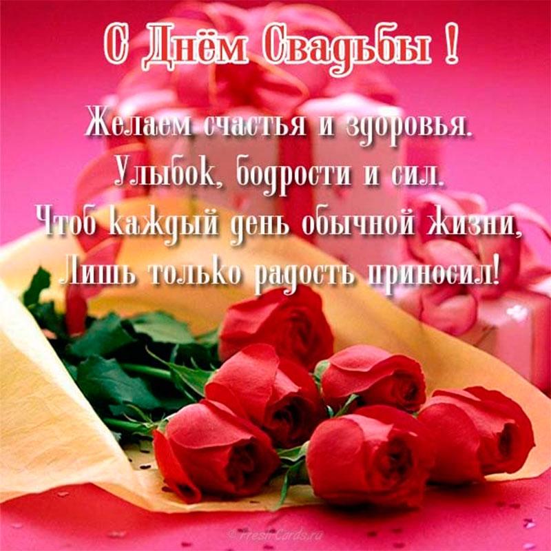 Изображение - Поздравление открытка молодоженам s-dn-sva-9
