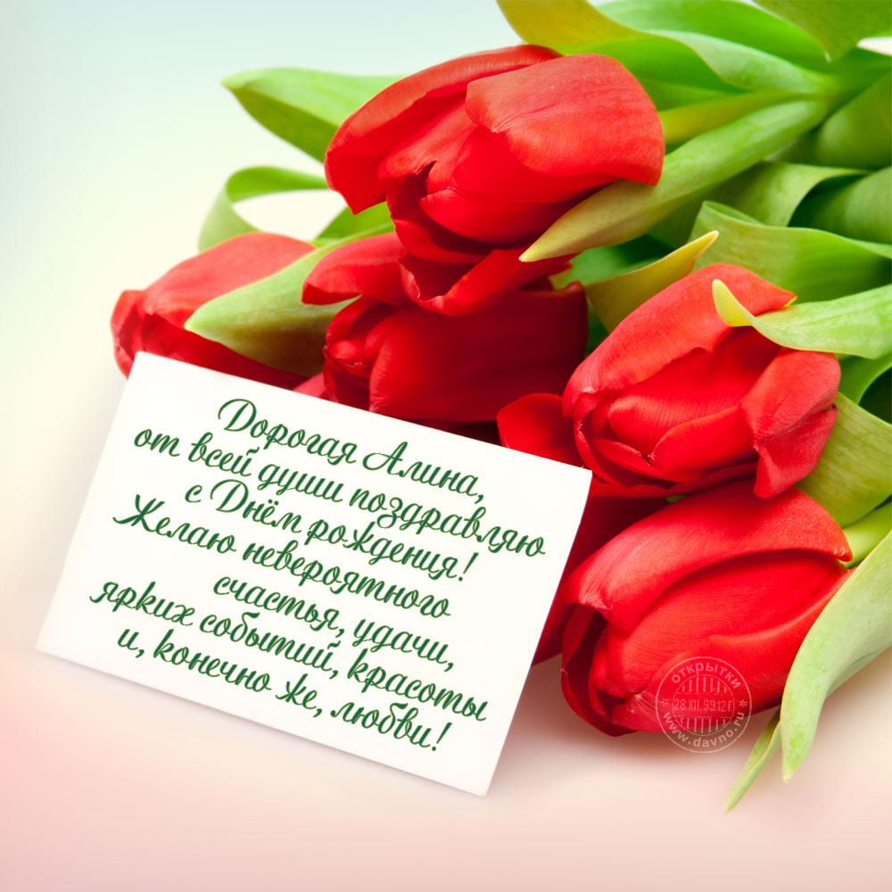 Открытки ко дню рождения-тюльпаны