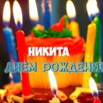 С днем рождения Никита картинки