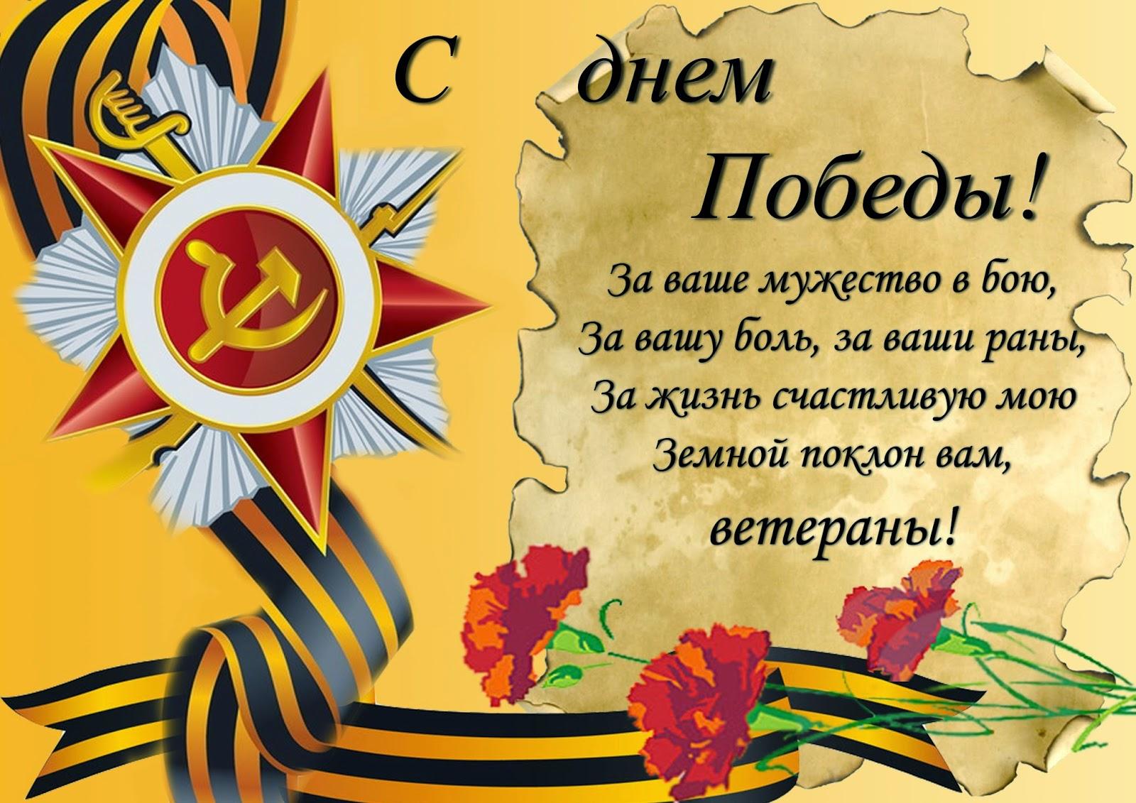 Поздравления в прозе и стихах с Днем Победы, красивые картинки, открытки, гифки