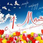 Картинки с 1 мая — праздник весны и труда