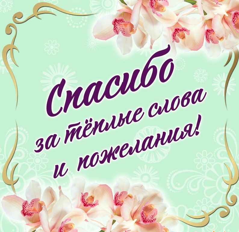 otkritki-blagodarnosti-druzyam-za-pozdravleniya foto 10